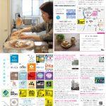 月刊冷泉荘2016年11月号できました!