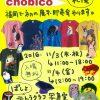【終了】手書きTシャツ屋「chobico」展示即売会