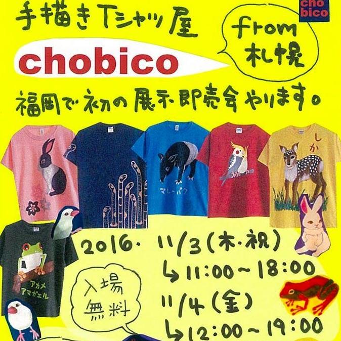 手書きTシャツ屋「chobico」展示即売会