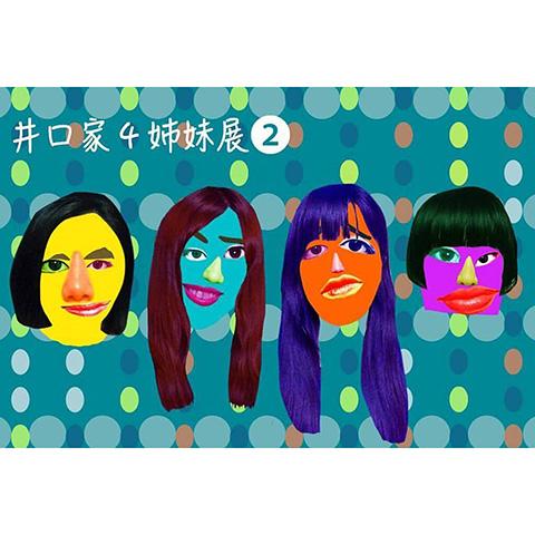 「井口家4姉妹展②」