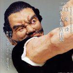 博多人形師・田中勇気さん(A41号 田中勇気博多人形工房)が所属されている白彫会の新作展が福岡三越にて開催