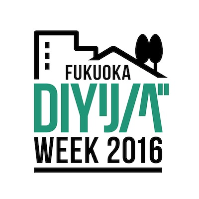 福岡DIYリノベWEEK2016 (冷泉荘会場)