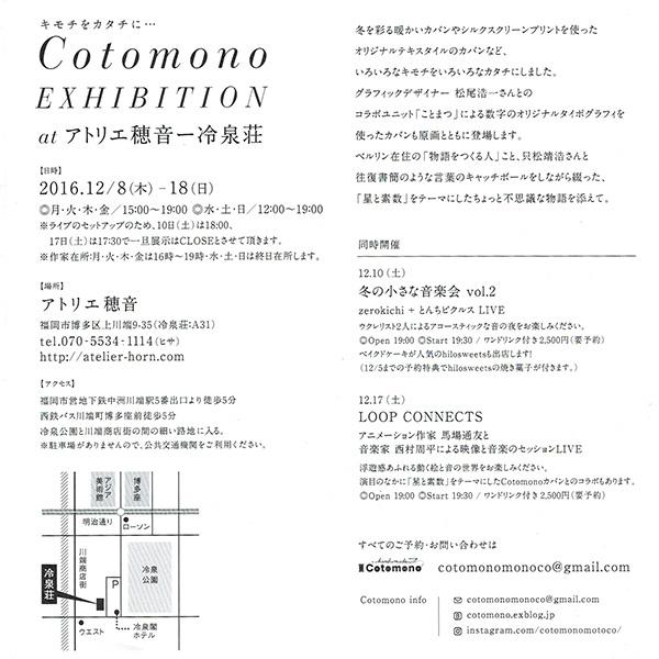 cotomono_ex2016_2