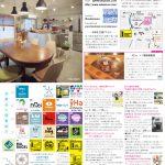 月刊冷泉荘2017年1月号できました!