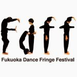 【終了】福岡ダンスフリンジフェスティバル 〜ダンスの発火点〜 vol.11