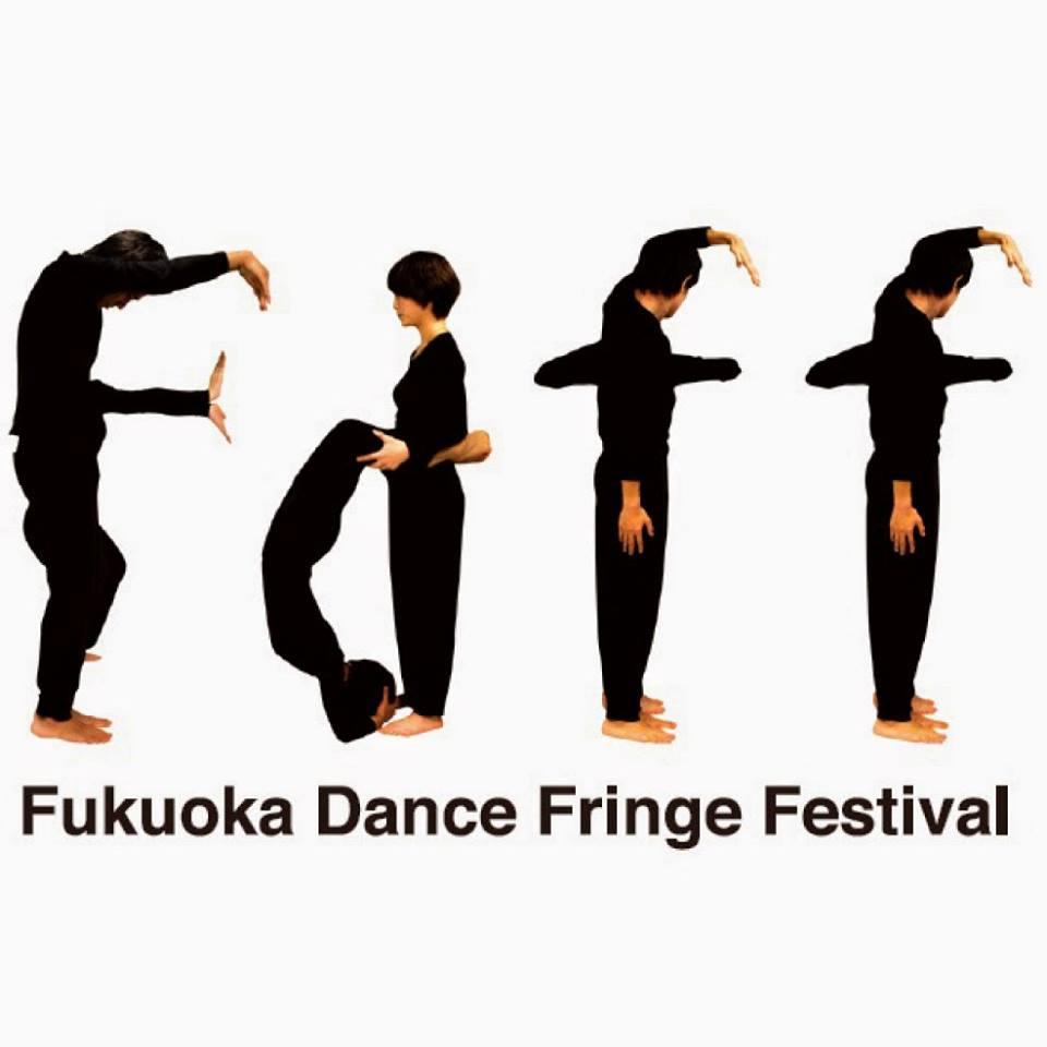 福岡ダンスフリンジフェスティバル 〜ダンスの発火点〜 vol.10