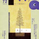 「福岡のアート情報誌 wa」にA31号 アトリエ穂音主宰・比佐水音さんがピックアップアーティストとして登場