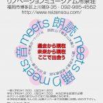 【終了】朗読meets踊りmeets音meets「capture plus vol.14」