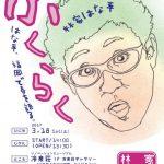 【終了】「第三回 ふくらく〜林家はな平独演会〜」 はな平、福岡で春を語る。