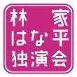 「第三回 ふくらく〜林家はな平独演会〜」 はな平、福岡で春を語る。