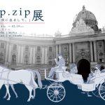 【終了】trip.zip展 「このたび旅に出まして、」