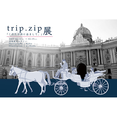 trip.zip展 「このたび旅に出まして、」