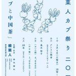 【終了】根菜人カブ祭り二〇一七「カブと中国茶」