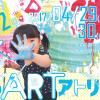 【終了】第2回 そらいろのたね特別出張イベント『こどもアートアトリエ@冷泉荘』
