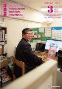 月刊冷泉荘 2017年3月号
