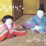 【終了】博多のひな祭り