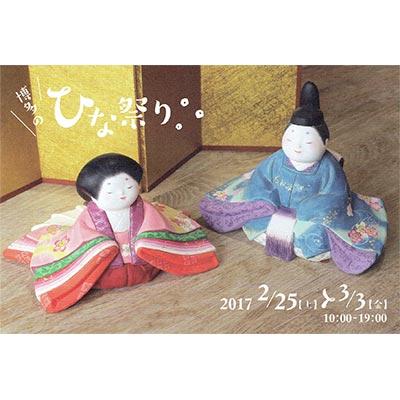 博多のひな祭り[開催中]