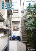 月刊冷泉荘 2017年4月号