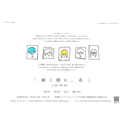 ヒカリノオト presents「瞬く間に、春」(脚本・演出    松岡 伸哉)