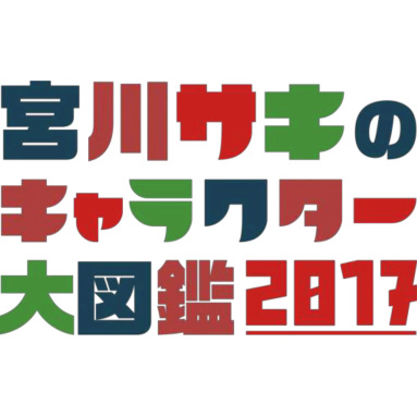 宮川サキのキャラクター大図鑑2017 (出演・作・演出:宮川サキ)