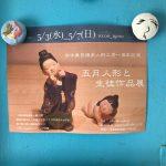 【終了】田中勇気博多人形工房一周年記念「五月人形と生徒作品展」