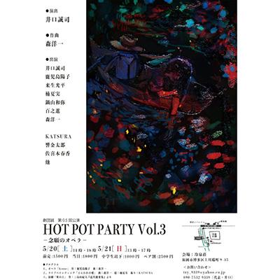 【終了】劇団誠第0.5回公演「HOT POT PARTY vol. 3~念願のオペラ~」