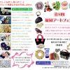 博多人形師・田中勇気さんが博多阪急での「第8回 福岡アートフェア」に出展、彩色体験も実施