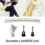 【終了】tico moon & zerokichi LIVE tico moon 8th album [Arietta] release tour in FUKUOKA