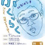 【終了】第4回 ふくらく 〜林家はな平独演会〜「はな平、福岡で夏を語る」