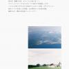 【終了】SIRIMIRI in 福岡 photo & products exhibition