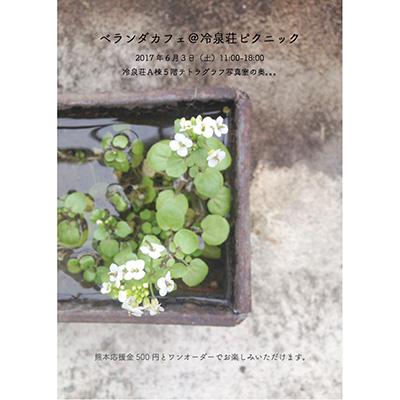 ベランダカフェ(テトラグラフ写真室)【れいぜん荘ピクニック2017・春】
