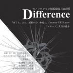 【終了】モノクロラセン短編連続公演「Difference」