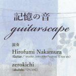 「記憶の音 guitarscape」演奏:Hirofumi Nakamura(Guitar)、zerokichi(ukulele)