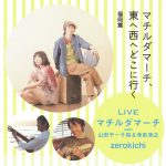 【終了】「マチルダマーチ、東へ西へどこに行く(福岡篇)」LIVE:マチルダマーチ、guest:山田やーそ裕&寺前浩之、zerokichi