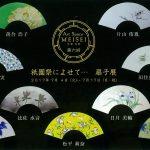 アトリエ穂音・比佐さん、京都のアートスペース「MEISEI」での『祇園祭によせて・・・扇子展』に出品