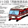 【終了】第10回「西鉄を語る会」〜西鉄ファンが集う場所〜