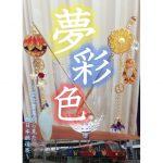 【終了】[個展]夢彩色 −空北 雪涙から見た西日本鉄道展−