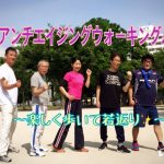【終了】「第14回アンチエイジングウォーキング♪」(オーダーメイド body care -iwasaki-主催)