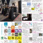 月刊冷泉荘2017年8月号できました!