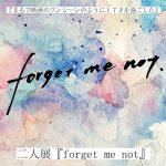 【終了】二人展『forget me not』