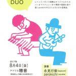【終了】またまた、そろそろ、DUO[演奏:永見行崇(keybord)・zerokichi(ukulele)]