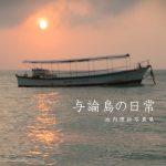 【終了】池内理紗写真展「与論島の日常」