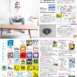 月刊冷泉荘2017年9月号できました!