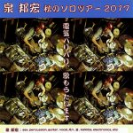 【終了】泉邦宏 秋のソロツアー 2017