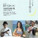 九州を吸収ツアー、ファイナル公演「夜更けて上る下弦の月」 Live:なゆた+トシバウロン、zerokichi