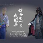 『信長天下の衣服展 <Vol. 03> in 博多』
