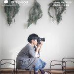 月刊冷泉荘2017年10月号できました!