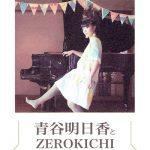 【終了】青谷明日香とZEROKICHI「秋の夜長、アトリエに響く音」