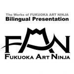 FUKUOKA ART NINJA・徳永昭夫さんが福岡市中央区今泉のイタリア会館内「ギャラリースパツィオ」にて『FUKUOKA ART NINJAの仕事展』を開催