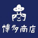 shoe lab noppoさん、田中勇気博多人形工房さんが、『第4回はかた伝統工芸館秋まつり「博多商店」』に出店されます